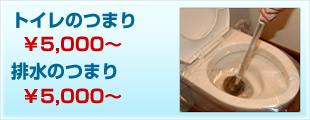 トイレのつまり\5,000~/排水のつまり\5,000~