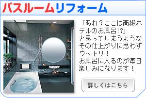 バスルームリフォーム