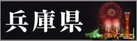 兵庫県にお住まいの方はこちら