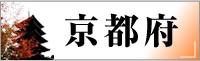 京都府にお住まいの方はこちら