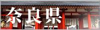 奈良県にお住まいの方はこちら